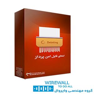 امحای فایل امن پرداز سازمانی)-نمایندگی کرمانشاه