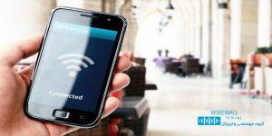 تبدیل گوشی اندروییدی به تکرار کننده یا ریپیتر سیگنال وای فای 2
