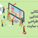 طراحی وب سایت در کرمانشاه