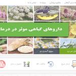 سایت طب سنتی موسوی