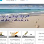 طراحی سایت موسسه ذهناب