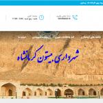 سایت شهرداری بیستون